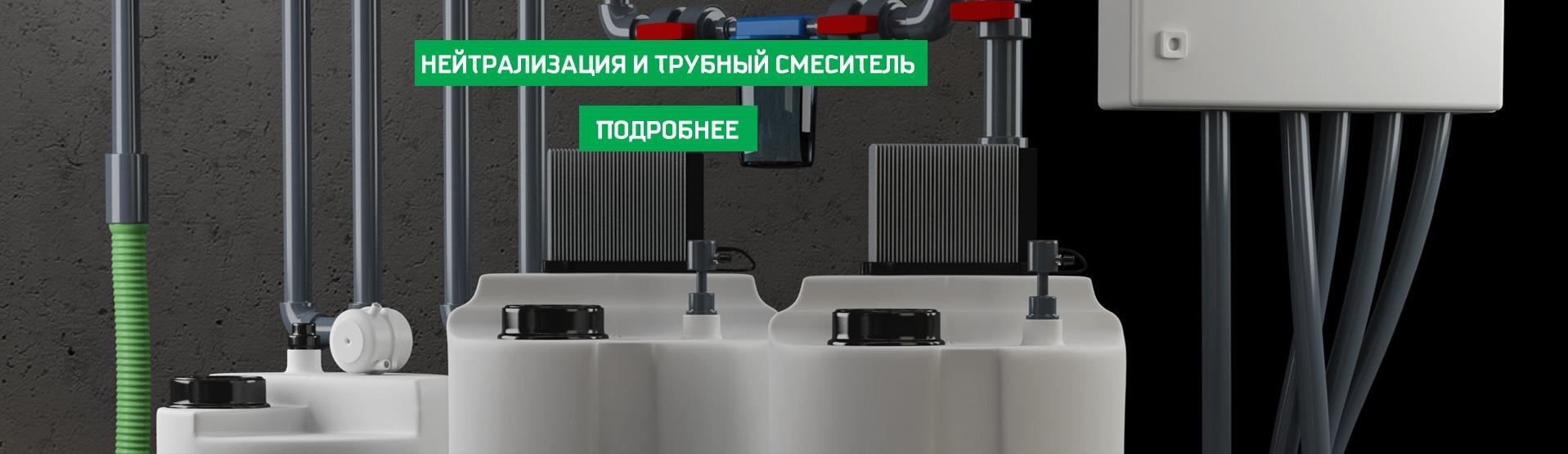 neutralizacija-ru